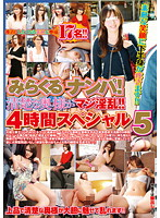 Image HZM-071 Nampa Miracle!Nasty Wife Is Really Neat! ! Special 5 For 4 Hours