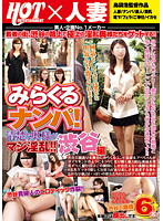 Image HZM-075 Nampa Miracle!Seriously horny wife is neat! ! Hen Shibuya