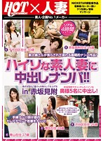 Image HZM-092 The Nampa Cum Amateur Wife Hiso! !More Haste, Less Speed! ?4 Real Time Style In Akasakamitsuke To Finish The Teasing Wife