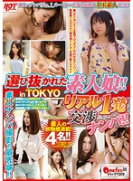 Watch Amateur Daughter That Has Been Carefully Selected! !in TOKYO Real 1 Shot Negotiations Nampa! !