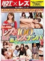 Image SHE-017 Wonder If 100 People Can Rezutomo! ? Amateur Rezunanpa Only Girl! Part 4