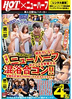 Image SHE-041 Mixed Bathing Joint Party That Cute Transsexual, Must Not Have A Boyfriend To Contend For Men! !Full Confrontation!Pride Of Hard Kava NH Vs. Real Women
