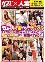 Image SHE-058 Delivery Shimasu To Finish Ku-erotic Jukuotoko Concierge Is Wooed Instead Of You A Married Woman A Married Woman Behalf Of Nampa Lack Of Love And Affection There Is Chance! !