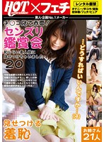 SHE-070 And I Have A Show To Amateur Shyness Senzuri Appreciation Society 20