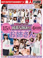 Image SHE-083 Get In Tokyo! !15 People Four Hours Older Sister Is There Chance Innocent