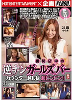 SHE-098 - Reverse Nan Girl Bar Over The Counter In The Back During The Opening Super-Bing! !