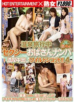 SHE-102 - Wild Shot Out Hot Spring Trip Sexy Aunt Wrecked Rich NOW! ! 4.