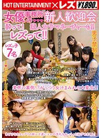 SHE-110 - Drunk Rookie Welcome Party For Actress Office! I Lesbian! ! Also Amateur Joshi Manager! !