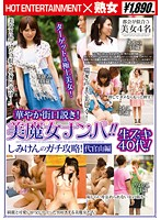 SHE-113 - Beauty Witch Wrecked! ! 40s Raw Suzuki! Gachi Cheats Shimiken! Daikanyama Hen