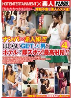 Image SHE-126 Amateur Daughter To Be Wrecked! ! !In Immediate Zubo~tsu And Shyness And GET The Man And The Hotel!Highest Ejaculation! !