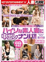 SHE-174 The Nampa Cum In Hiso Amateur Wife! !More Haste, Less Speed! ?Real Style In Nishi-Shinjuku To Finish And Teasing His Wife