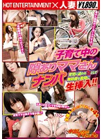 Image SHE-185 The Raw Inserted Into Unprotected Groin As A Gap There A Woman Being Chased By Mom
