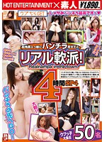 Image SHE-214 Show Underwear Daughter Ubuchira GET Street Corner Tsu Amateur In The Real Flirt! 4 Hours SP4