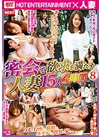 SHE-576 Human Wife Who Satisfies Desire In Secret Meeting 15 People 4 Hours 8