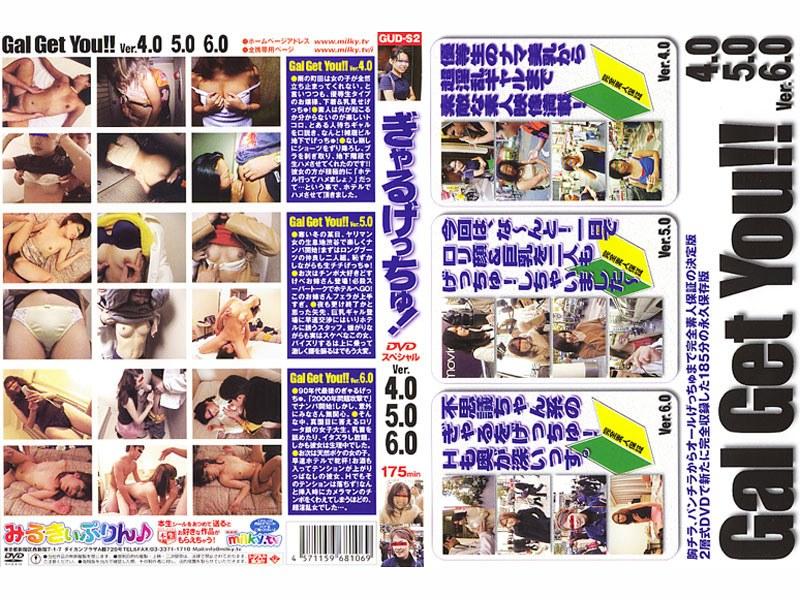 [GUD-S2] ぎゃるげっちゅ!DVDスペシャル Ver. 4.0 5.0 6.0 みるきぃぷりん♪