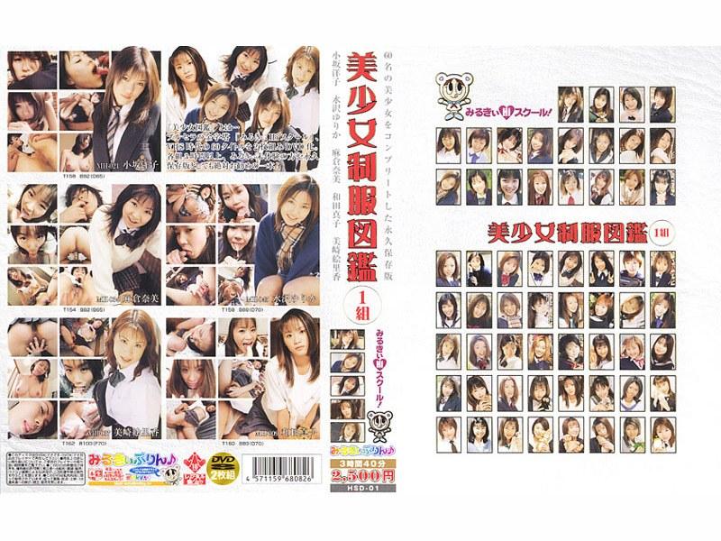 [HSD-01] 美少女制服図鑑 1組 和田真子 みるきぃぷりん♪ 麻倉奈美