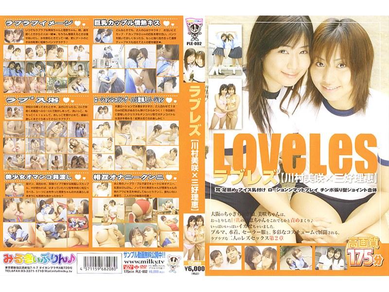 [PLE-002] ラブレズ 002 みるきぃぷりん♪ 川村美咲