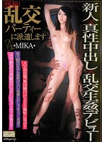 Watch PMP-222 MIKA You Will Dispatch The (confidential) Orgy