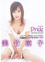 「【復刻版】Pride 美竹涼子」のパッケージ画像