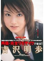 「【復刻版】18teens 吉沢明歩」のパッケージ画像