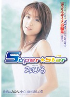 【復刻版】Super☆Star みひろ