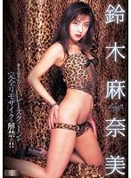 「【復刻版】Shout!! 鈴木麻奈美」のパッケージ画像