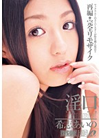 Watch [Reprint] Horny Mouth Aino Kishi