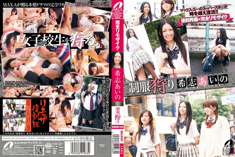 MRMM-028 [Reprint] Uniform Hunting Aino Kishi
