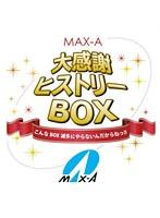 【数量限定】大感謝ヒストリーBOX こんなBOX滅多にやらないんだからねっ!!
