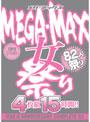 MEGA��MAX ���פ� 4����15���� MAX-A ANNIVERSARY COMPLETE DX