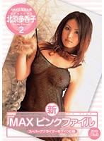 新 MAXピンクファイル 北原多香子 2