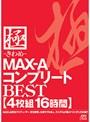��-�����- MAX-A����ץ꡼��BEST ��4����16���֡�