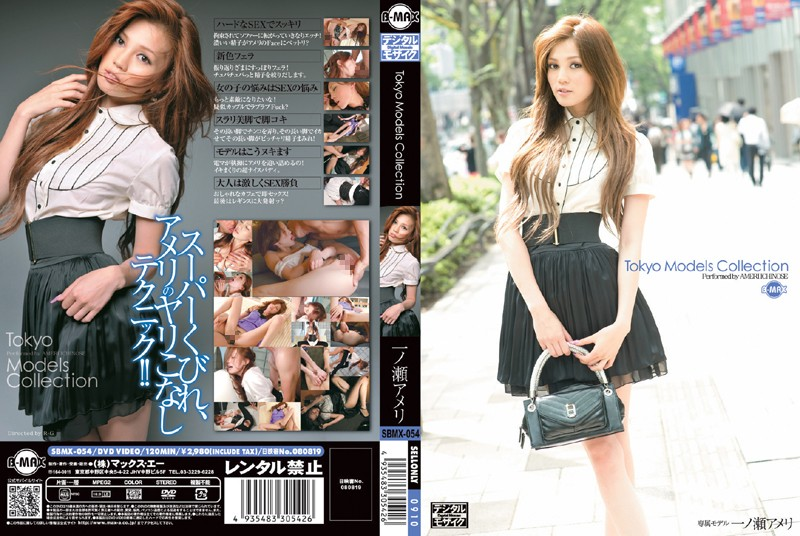 SBMX-054 Amelie Ichinose Tokyo Models Collection