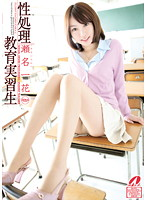 Image XV-1037 Sena Ichihana Student Teacher Sexual Processing