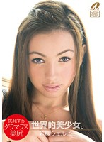 Global Beautiful Girl - Shelby Watsuki