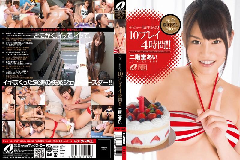 60xv1165pl XV 1165 Ai Nikaido   Debut 1 Year Anniversary Commemoration 10 Play 4 Hours!!