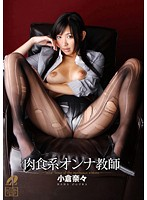 XV-1175 - Cheetah Female Teacher Ogura Nana