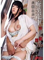 XV-1180 Nagase Blue To Go And Fell Fucked Stained Molester Train-160373