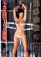 Watch Rebirth Let Go Mad 100 Torrent Nana Ogura