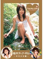 スーパースターコレクション 柚木ティナ・Rio 〜半分少女編〜
