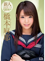 Watch Summer Love Hashimoto Maya