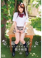 Watch Continuous Climax Sex ◇ Hashimoto Maya Shoot Girl The First Time In My Life