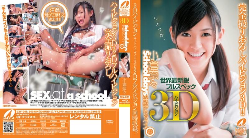 [XV-3001] 3D School days (ブルーレイディスク) XV 日本成人片库-第1张