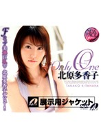 XV-379 - Takako Kitahara Only One