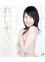 Delicious Tits Takako Kitahara