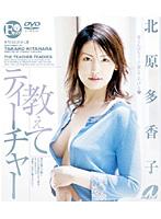 Takako Kitahara Teacher I