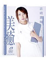 「美癒 吉崎直緒」のパッケージ画像
