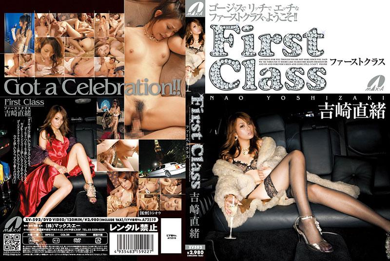 [XV-592] First Class 吉崎直緒