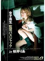 「女子校生 監禁バスジャック in 桜井りあ」のパッケージ画像