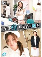Uniform Hunting Mint Suzuki